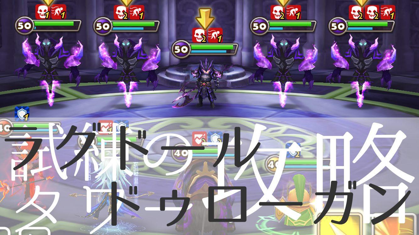 必ずクリアする試練のタワーのラグドール(闇ドラゴンナイト)& ドゥローガン(闇インペルノ)階攻略ノーマル&ハード共通『サマナーズウォー』