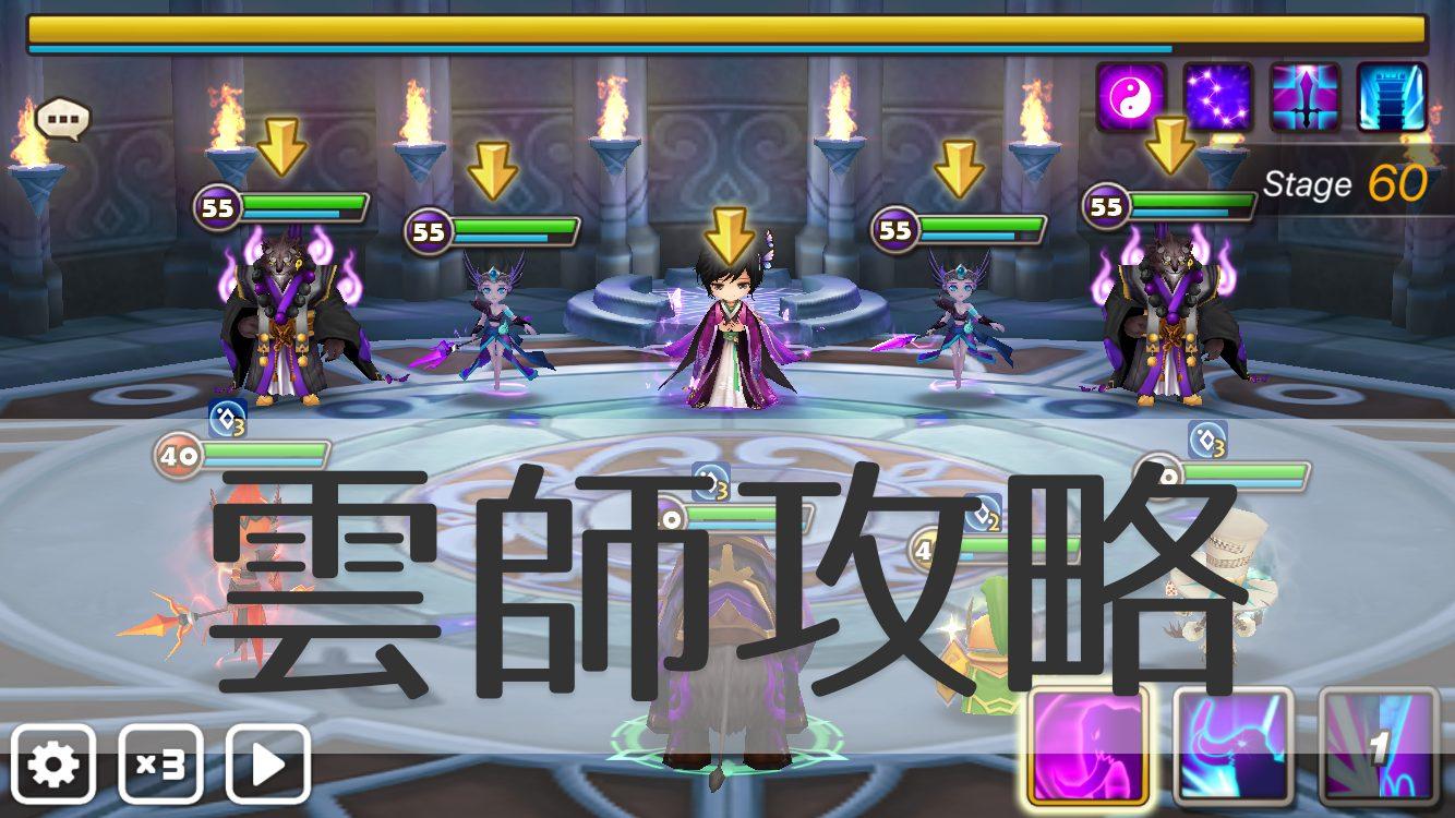 必ずクリアする試練のタワーの雲師(闇の仙人)階攻略ノーマル&ハード共通『サマナーズウォー』