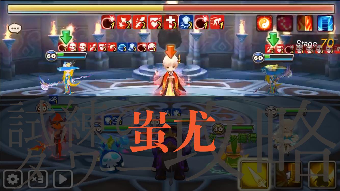 必ずクリアする試練のタワーの蚩尤(火仙人)階攻略ノーマル&ハード共通『サマナーズウォー』