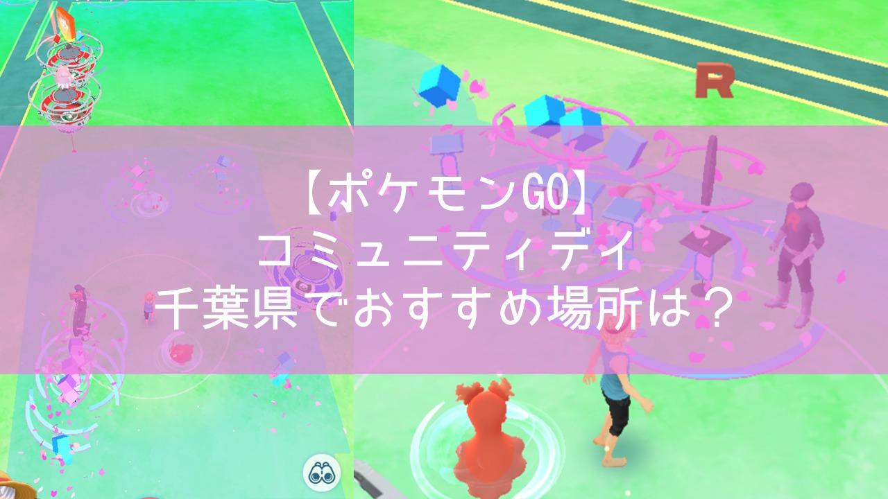 ストップ ピンク ポケ 【ポケストップGO】全国のポケストップの場所など情報量No.1!